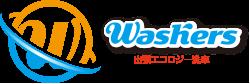 出張洗車はWashersにお任せください!