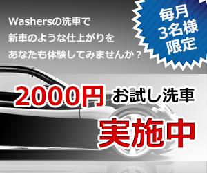 1000円お試し洗車実施中