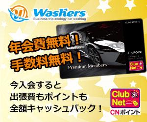 Washersポイントカード